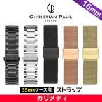 Christian Paul クリスチャンポール メタルストラップ 16mm レディース メンズ 腕時計用 自由自在に組み合わせる メッシュ 正規代理店 カリメティ (メール便)