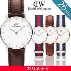 Daniel Wellington ダニエルウェリントン 腕時計 レディース 26mm Classy レザーバンド ナイロンバンド 送料無料 並行輸入 カリメティ (宅急便)