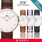 Daniel Wellington ダニエルウェリントン 腕時計 レディース メンズ 36mm Classic レザーバンド ナイロンバンド 送料無料 並行輸入 カリメティ (宅急便)