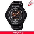 ショッピングGW カシオ CASIO Gショック G-SHOCK メンズ 腕時計 スカイコックピット GW-3500BD-1AJF 送料無料 国内正規品 (宅急便)