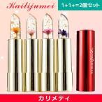 Kailijumei カイリジュメイ フラワージェリーリップスティック 1+1=2個セット/全4種類/金箔入り/温度によって色が変わる/正規品 (メール便)