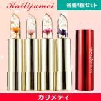 Kailijumei カイリジュメイ フラワージェリーリップスティック 4個セット/全4種類/金箔入り/温度によって色が変わる/正規品 (メール便)