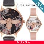 オリビアバートン 腕時計 レディース Olivia Burton Botanical 3D Bee 30mm 花柄 レザーバンド 送料無料 並行輸入 (宅急便)