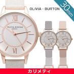 Olivia Burton オリビアバートン 腕時計 レディース 3D Wonderland 30mm レザーバンド 送料無料 並行輸入 カリメティ (宅急便)