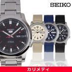SEIKO5 セイコー5 メンズ 腕時計 自動巻  SNKN23K1 SNKN27K1 SNKN29K1 SNKN31K1 SNKN33K1  海外モデル 逆輸入 送料無料 カリメティ (宅急便)