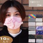 マスク 使い捨てマスク10枚入り 不織布 三層構造 柄 カラー かわいい 星 花柄 チェック