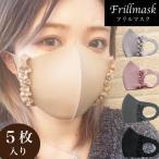 フリルマスク 5枚入り 春夏 洗える かわいい おしゃれ 接触冷感 へこまない 洗えるマスク
