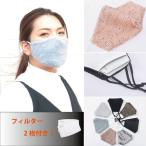 マスク おしゃれ かわいい ファッションマスク お洒落 スパンコール 送料無料