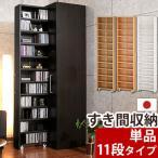 本棚 収納棚 木製 薄型 漫画 コミック スリム 省スペース おしゃれ 大容量 キャスター A4 CD DVD BD 日本製
