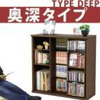 CDラック DVDラック ビデオラック 本棚 スライド式本棚  奥深タイプ コミックラック