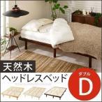 ベッド すのこベッド ベッドフレーム ダブル ダブルベッド フレーム 木製 木製ベッドフレーム
