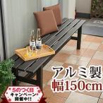 ガーデンベンチ おしゃれ 縁台 アルミ縁台 屋外 ベンチ椅子 チェアー ガーデンチェア シンプル 縁側 庭 ステップ 踏み台 腰掛 幅150cm