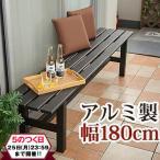 ガーデンベンチ おしゃれ 縁台 アルミ縁台 屋外 ベンチ椅子 チェアー ガーデンチェア シンプル 縁側 庭 ステップ 踏み台 腰掛 幅180cm