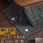こたつ布団セット 80 120 用 こたつふとん 長方形 おしゃれ 掛け布団 敷布団 洗える 滑り止め 省スペース 在庫処分