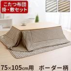 こたつ布団 省スペース セット 75×105 こたつ掛け布団 床暖房対応 掛け布団 敷き布団 洗える こたつ布団セット