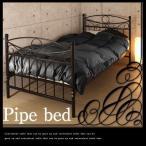 パイプベッド お姫様ベッド シングルベッド