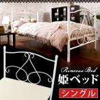 ベッド ベット シングルベッド シングルベット シンプル おしゃれ フレーム ベッドフレーム インテリア 家具 寝具 リラックス 人気