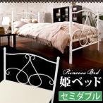 セミダブルベッド フレーム サイズ パイプベッド おしゃれ かわいい ベッド下収納 北欧 姫系 モダン インテリア おすすめ
