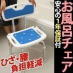 お風呂チェア 風呂椅子 シャワーチェアー バスチェア 介護チェア 介護用 入浴椅子 入浴介助 高さ調節 ステップ膝 腰 安心 滑り止め 軽量 1年保証付き