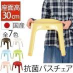 バスチェア バスチェアー 高さ30cm 日本製 国産 椅子 いす イス スツール チェア チェアー