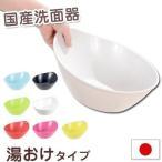 日本製 洗面器 桶 洗い桶 風呂桶 湯おけ 手桶 おけ おしゃれ かわいい 抗菌 安心 銀 イオン 日本製品 ポイント10倍