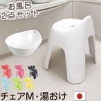 【ポイント10倍】 風呂用品 バス用品 日本製 バススツール 洗面器 風呂桶 セット お風呂 椅子