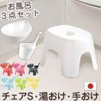 【ポイント10倍】 風呂用品 バス用品 日本製 バススツール 洗面器 風呂桶 手桶 セット お風呂 椅子