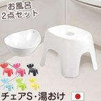 日本製 お風呂2点セット バスチェア バスチェアー 風呂いす お風呂椅子 洗面器 桶 洗い桶 風呂桶 湯おけ おけ おしゃれ 抗菌 安心 銀 イオン ポイント10倍