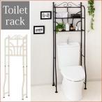 トイレラック スリム トイレ 棚 シェルフ 収納棚 整理棚 トイレ上ラック アイアン 家具 飾り棚