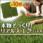 送料無料 送料込み 人工芝 ジョイント マット 屋上 緑化 芝生 草