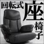 フロアチェアー ローソファ 1人用 座椅子 座いす 座イス 姿勢 リクライニング リクライニング座椅子 回転 コンパクト おしゃれ おすすめ