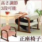 座椅子 和座椅子 おしゃれ 肘付き 肘掛け 木製 座面 高さ調整 調節 厚み ふわふわ 持ち運び 軽量 一人用 1人掛け コンパクト 収納ポケット付