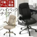 オフィスチェアー ハイバックチェア パソコンチェア 椅子 おしゃれ 昇降 肘付き ブラック グレーベージュ ロッキング機能 キャスター