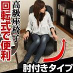 リクライニング座椅子 リクライニングチェア リクライニングソファー ローソファー 1人掛け コンパクト おしゃれ リビング 人気 回転座椅子