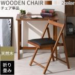 椅子 イス 折りたたみチェア 折り畳みチェア 折畳み 折リタタミ 勉強椅子 学習椅子 オフィスチェア ワークチェア シンプル 木製 おしゃれ おすすめ