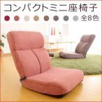 座椅子 リクライニング レバー 肘掛けなし ミニ座椅子 座いす 座イス リクライニング座椅子 コンパクト