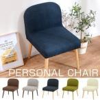 椅子 いす リビングチェア おしゃれ 北欧 カフェ ファブリック 天然木 脚 一人掛け リビングチェアー パーソナルチェアー