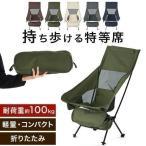 アウトドアチェア 折り畳み 軽量 キャンプ 椅子 チェアー ハイバック アウトドア バーベキュー ガーデニング 折りたたみ椅子 ガーデン 屋外 おしゃれ