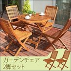 折りたたみチェアー ガーデンチェアー 折り畳み 木製 椅子 イス 屋外 ベランダ バルコニー 庭 アウトドア テラス 天然木 ウッド 2脚セット