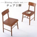 木製 ダイニングチェア おしゃれ 北欧 カフェ風 インテリア 木製椅子 食卓椅子 イス 背もたれ 2脚セット 完成品