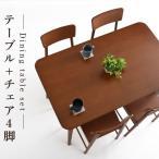テーブル チェア 4脚 4人 テーブルセット 食卓机 木製机 人気