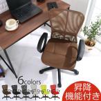 ワークチェア オフィスチェア メッシュ オフィス パソコンチェア メッシュチェア 椅子 キャスター付き PCチェア 肘付 コンパクト おすすめ