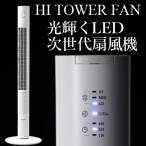 タワー型 扇風機 タワーファン サーキュレーター フロアファン おしゃれ おすすめ 羽根なし リモコン スリム 人気