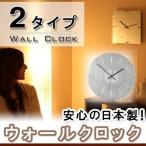 ウォールクロック おしゃれ 北欧 デザイン インテリア 雑貨 シンプル 掛け時計 壁掛け 時計 アナログ 人気 日本製 1年保証