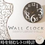 インテリア時計 掛け時計 壁掛け時計 置時計 レトロ モダン アンティーク 木製 クロック 北欧 おしゃれ 人気 おすすめ かわいい シンプル