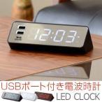 置時計 置き時計 卓上 おしゃれ オシャレ デジタル 電波時計 電波 時計 目覚まし LEDクロック USBポート付き ミニ BRUNO おすすめ 1年保証