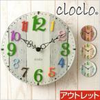 【訳あり】掛け時計 壁掛け時計 おしゃれ 掛時計 掛け時計 北欧 かわいい デザイン シンプル インテリア アナログ時計 子供部屋