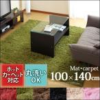 シャギーラグ - ラグ ラグマット カーペット 絨毯 洗える 北欧 厚手 おしゃれ 丸洗い シャギーラグ 長方形 滑り止め 100×140cm