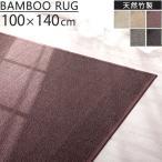 竹ラグカーペット 100×140 通年 ふっくら 竹 ラグ カーペット 滑り止め 竹ラグ 天然素材 夏ラグ おしゃれ 和風 アジアン