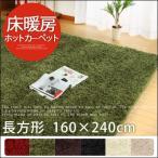 ラグマット おしゃれ 洗える シャギーラグ カーペット 床暖房 ホットカーペット対応 軽い 長方形 6畳用 160×240cm